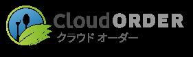 クラウド オーダー(cloudorder) | モバイル非接触 | セルフオーダー